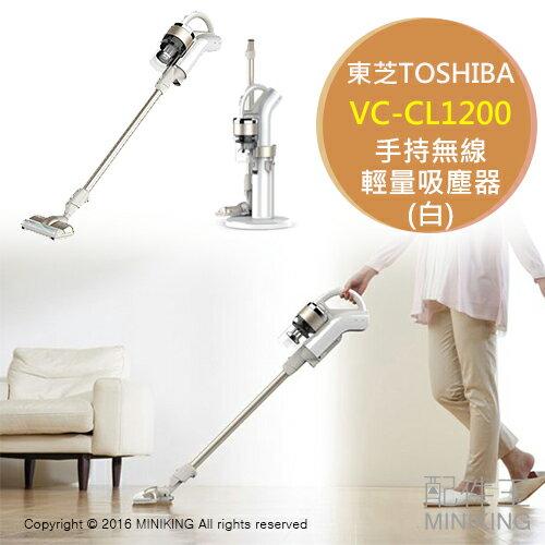 【配件王】日本代購 一年保 TOSHIBA 東芝 VC-CL1200 白 無線 輕量 吸塵器 四刷頭 附收納袋