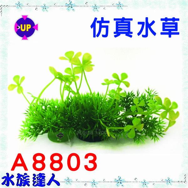 【水族達人】【造景裝飾】雅柏UP《仿真水草 A8803》假水草/ 仿真實水草精工製造 !