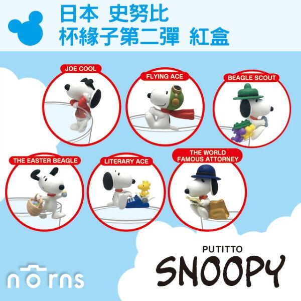 NORNS【日本 史努比 杯緣子第二彈 紅盒】PUTITTO公仔 盒玩 SNOOPY 糊塗塔克 玩具