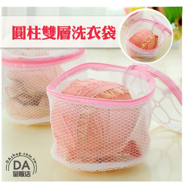 《DA量販店》居家 摺疊式 圓柱 雙層 洗衣袋 洗衣網 內衣網 洗衣不打結(78-0012)