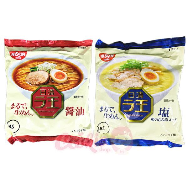 日清 NISSIN 拉王醬油味/鹽味拉麵【庫奇小舖】