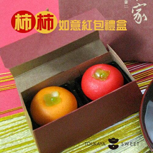 【toukaya唐和家蒸菓子】柿柿如意禮盒 特價$220  2個一盒