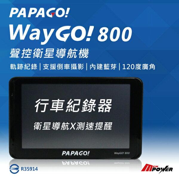 【禾笙科技】免運 送32G記憶卡+三孔座充 PAPAGO WAYGO-800 八合一衛星導航機 WAYGO 800