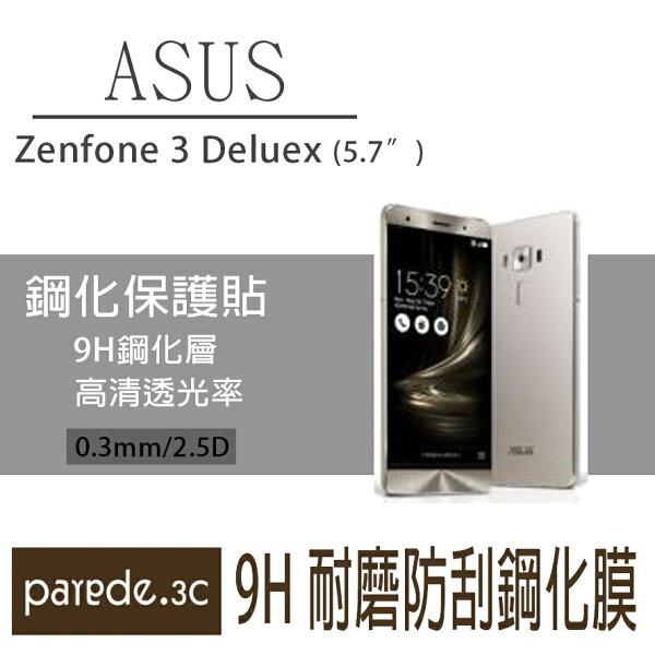ASUS  Zenfone3 Deluex 9H鋼化玻璃膜 螢幕保護貼 貼膜 手機螢幕貼 保護貼【Parade.3C派瑞德】