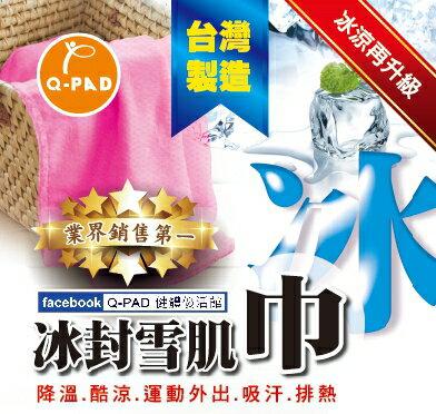 【Q-PAD】 夏季清涼降溫消暑必備神器-冰封雪肌巾