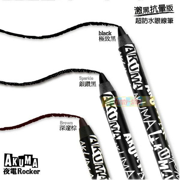 AKUMA 夜電ROCKER 超防水眼線筆 (1.5g) 防水防汗防油 激黑抗暈版【巴布百貨】
