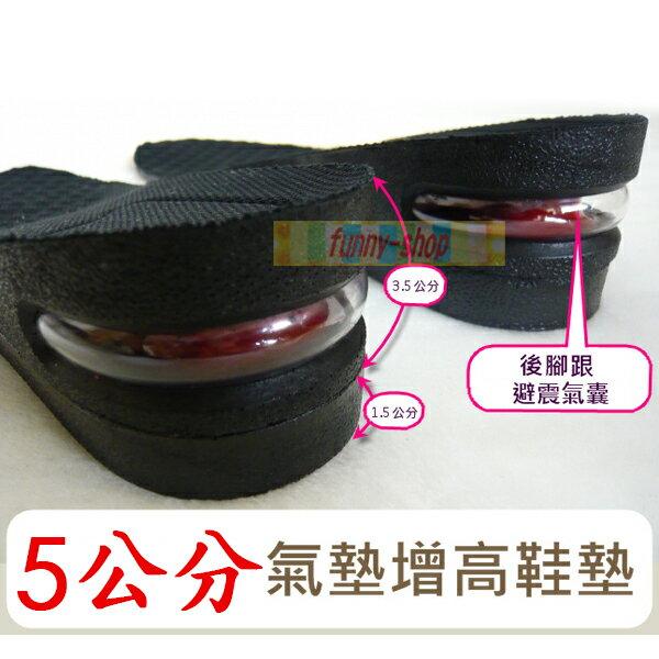 【巴布百貨】5公分氣墊增高鞋墊(男款/女款) 康熙來了 郭彥甫愛用 增高墊