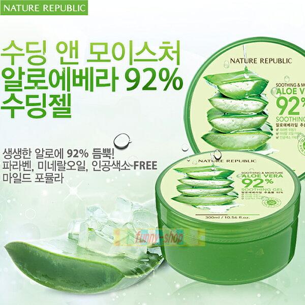【巴布百貨】韓國直送 正韓 Nature Republic 92% 蘆薈補水修護保濕凝膠 (300ml)