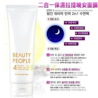韓國 Beauty People 南瓜精華二合一保濕拉提晚安面膜 (120ml)【巴布百貨】另有 寶藝 欣蘭 倩碧 雅詩蘭黛