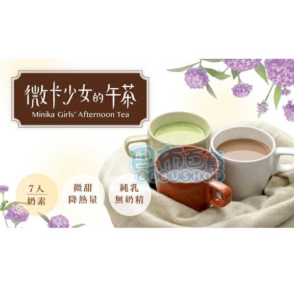 【巴布百貨】iFit推薦 微卡少女的午茶(23g/包) 單包入