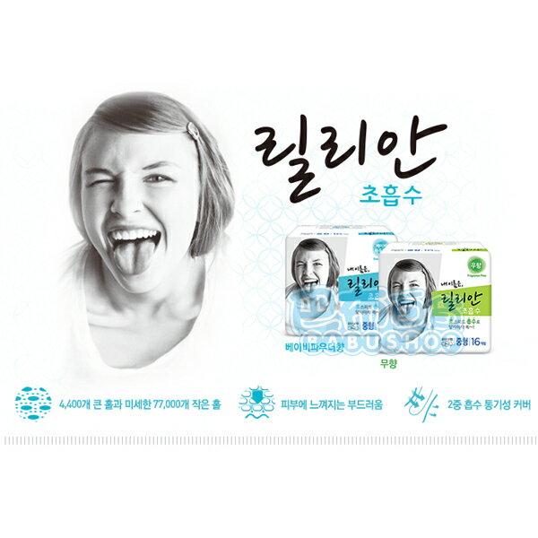 ★下殺出清★【巴布百貨】韓國 LILIAN 超吸收衛生棉(寶貝粉)24cm(16片/包) /29cm(14片/包)兩款可選