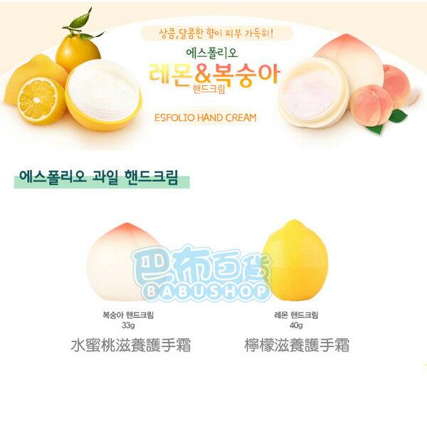 【巴布百貨】韓國 esfolio 滋養護手霜 水蜜桃(40g)/檸檬(35g) 兩款可選