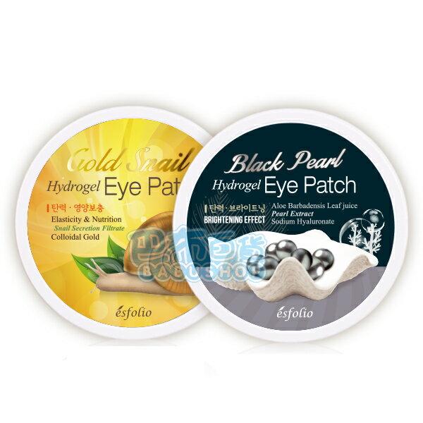【巴布百貨】韓國 esfolio 水凝眼膜(30對)黑珍珠/黃金鍋牛 2款可選