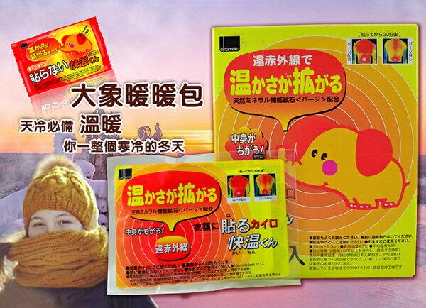 日本製 超激熱 岡本 大象暖暖包 (1包入)【巴布百貨】