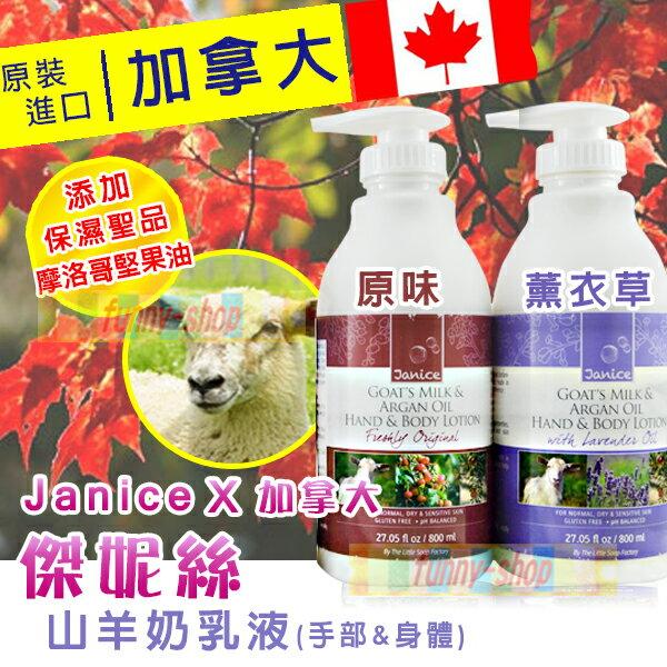 加拿大 Janice 傑妮絲 山羊奶手部&身體乳液 (800ml)【巴布百貨】