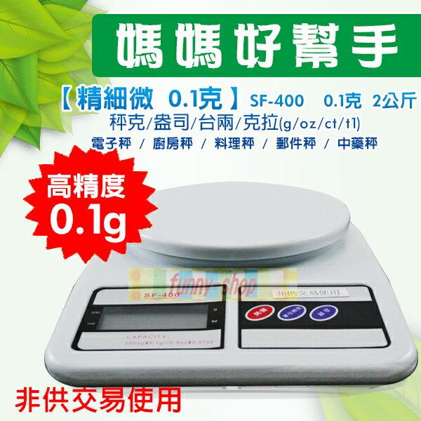 [精細微0.1克] 液晶電子秤 / 廚房料理秤 (0.1克~2公斤)【巴布百貨】