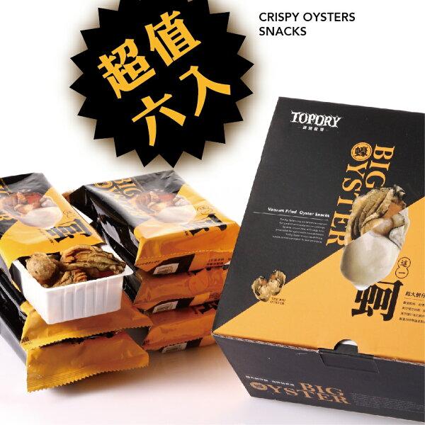 TOPDRY頂級乾燥【這一蚵(原味) x 6入好禮時尚盒】
