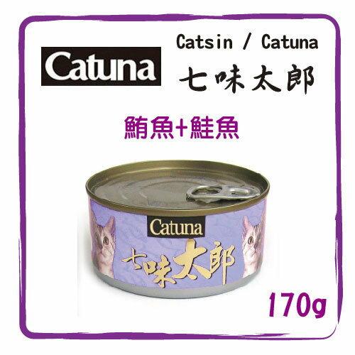 【力奇】Catsin / Catuna 七味太郎 貓罐(鮪魚+鮭魚) 170g- 18元 >可超取(C202H01)