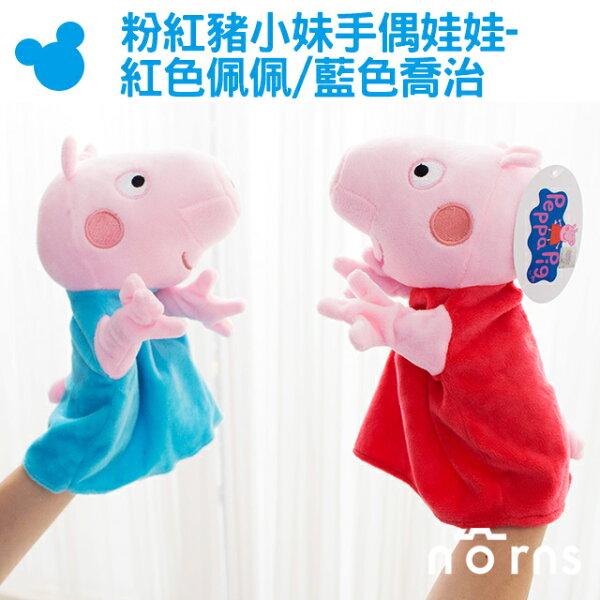 NORNS【粉紅豬小妹手偶娃娃】 Peppa Pig 佩佩豬 紅色佩佩 藍色喬治 玩偶 禮物 親子 正版授權 說故事手偶