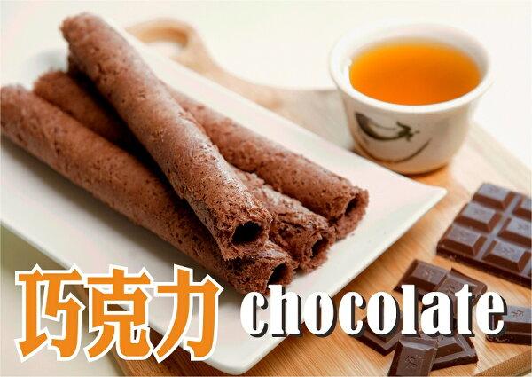 【皇家手工蛋捲】5包裝蛋捲禮盒( 香醇巧克力) 蛋奶素