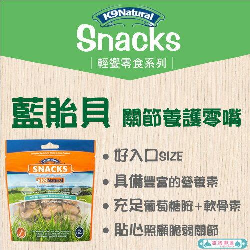 +貓狗樂園+ K9 Natural【冷凍乾燥Snacks系列。藍貽貝關節養護零食。50g】400元 - 限時優惠好康折扣