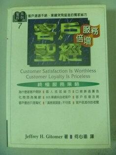 【書寶二手書T1/行銷_IDA】客戶辦事倍增聖經_傑佛瑞.基特瑪