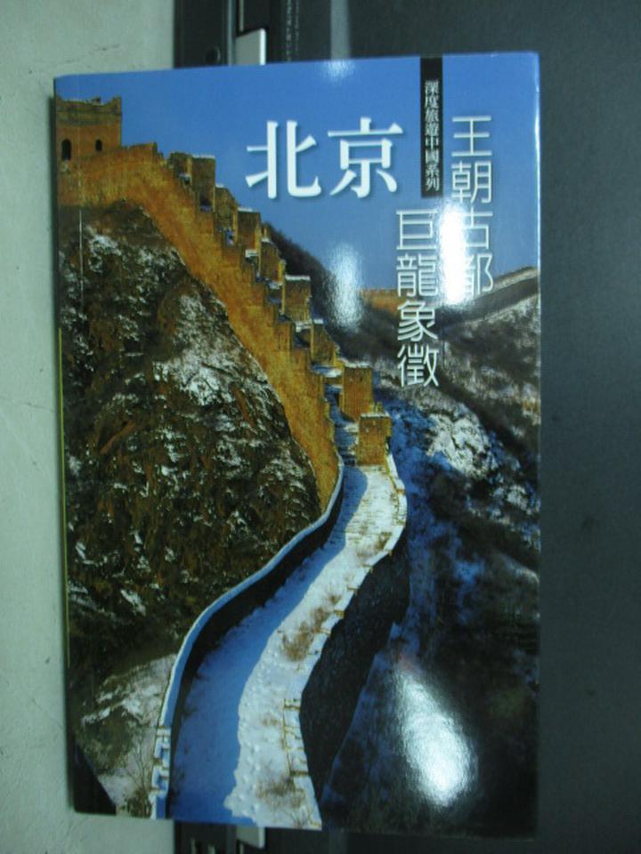 ~書寶 書T1/旅遊_KBU~王朝古都巨龍象徵~北京_2003年_ 399