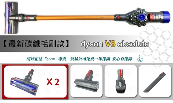 Dyson V8 SV10 absolute 獨家 超級雙萬能主吸頭組五吸頭版 HEPA V6 SV09 無Fluffy
