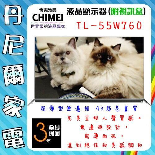 限量3台【CHIMEI 奇美】55吋4K廣色域超薄美型智慧聯網顯示器《TL-55W760》送HDMI線