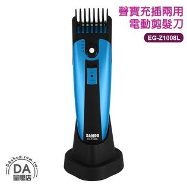《DA量販店》SAMPO 聲寶 剪髮刀 剪髮器 寵物剪 電推剪 狗 貓 剃毛 EG-Z1008L(W89-0137)