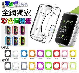 Apple Watch 超薄透明保護套 清水套 38mm 42mm iwatch 果凍套 手錶套 矽膠套 錶帶 另售9H 鋼化 玻璃 螢幕保護貼