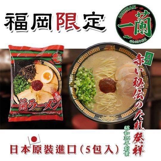 日本原裝進口 福岡限定 一蘭拉麵 (五包入) 獨家秘傳赤色調味粉 - 限時優惠好康折扣