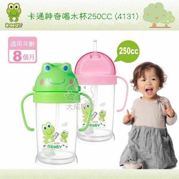 【大成婦嬰】DOOBY 大眼蛙 卡通神奇喝水杯250cc (4131) 水杯 學習杯 0