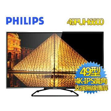 【DB購物】飛利浦 PHILIPS 49PUH6600 49吋 液晶顯示器+視訊盒(請詢問貨源)