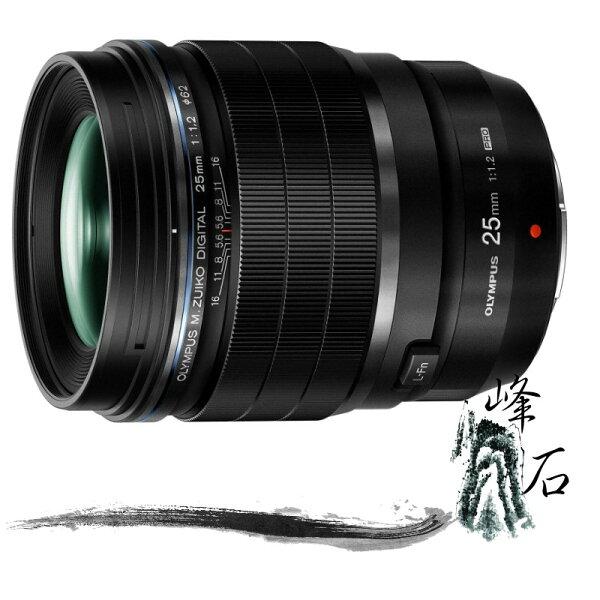 送STC 62mm UV保護鏡 元佑公司貨 Olympus m.ZD 25mm f1.2 PRO