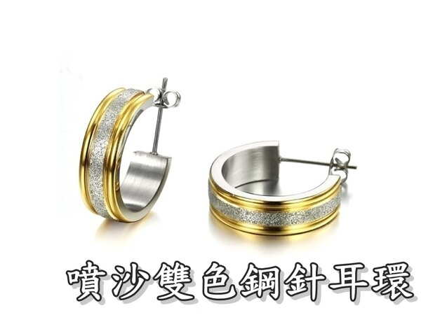 《316小舖》【S54】(優質精鋼耳環-噴沙雙色鋼針耳環-單邊價 /噴砂耳環/中性耳環/造型耳環/中性時尚/韓風耳環)