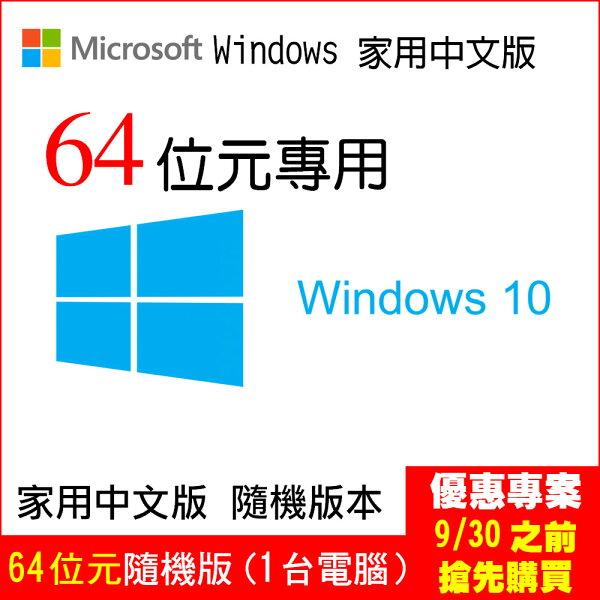 【Microsoft 微軟】Windows 10 32bit/64bit  家用隨機版