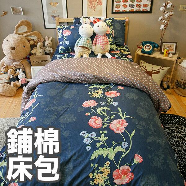 北國之花 鋪棉雙人床包與新式兩用被5件組 100%精梳棉 台灣製 0