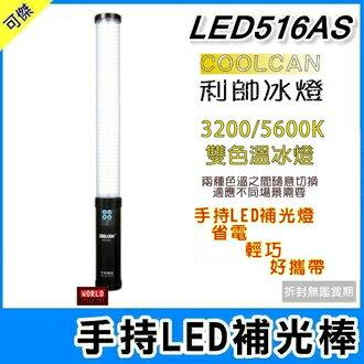 可傑    利帥 COOLCAM  LED516AS   手持LED補光燈  電光燈  光棒  雙色溫   隨時隨地都能補光喔!