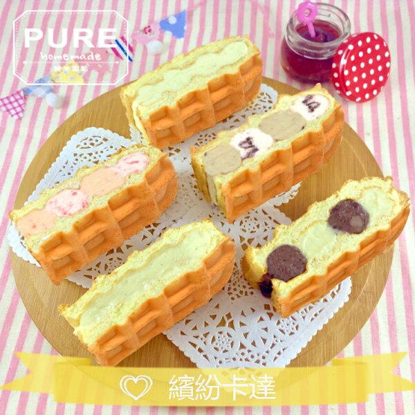 純❤甜點  繽紛卡達  (每盒10入/5種口味各2入)  ❤草莓卡士達/藍莓卡士達/香草卡士達/紅豆香草卡士達/白巧檸檬卡士達