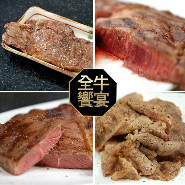 預購【築地一番鮮】中秋烤肉全牛饗宴(厚切沙朗+霜降牛+嫩肩牛+翼板牛)