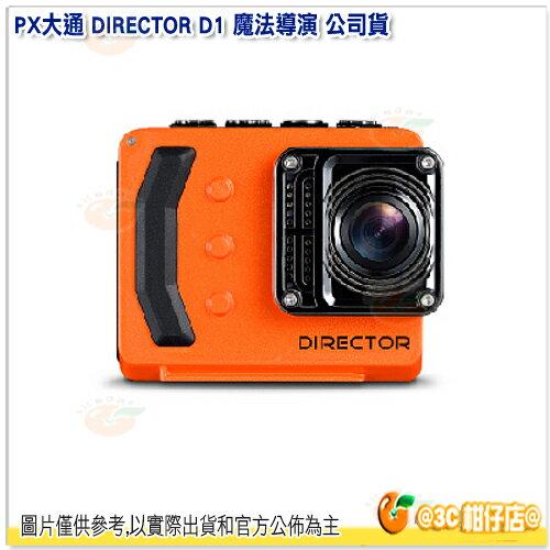 PX大通 DIRECTOR D1 魔法導演 送章魚腳架 公司貨 行動攝影 防潑水 高效散熱 廣角 錄影 可用手機控制