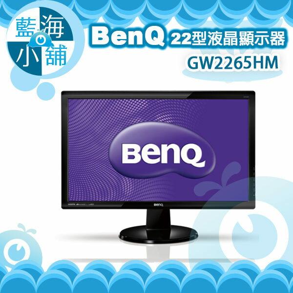 BenQ 明碁 GW2265HM 22型VA螢幕 3000:1 最高真實對比 1920x1080 FULL HD高解析 電腦螢幕