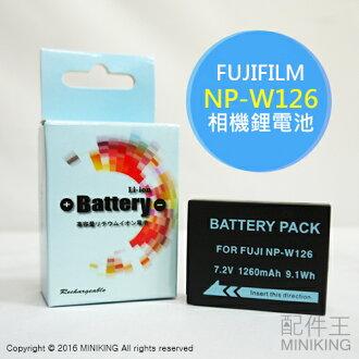 【配件王】現貨 FUJIFILM 富士 NP-W126 NPW126 相機鋰電池 相容原廠 X-M1 XM1 XE2