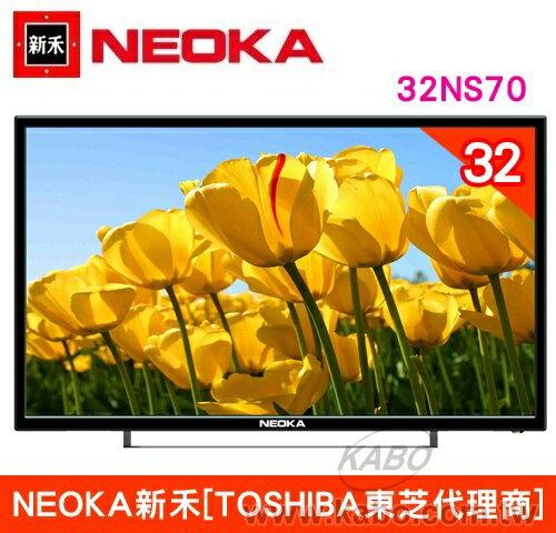 【佳麗寶】(NEOKA)新禾[TOSHIBA東芝代理商]高畫質LED液晶電視+視訊盒 -32型【32NS70】