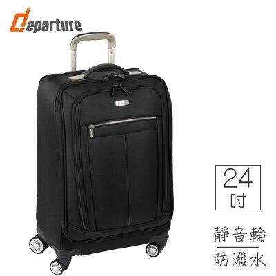 「八輪行李箱」24吋 輕量化軟箱 YKK拉鍊×黑色 :: departure 旅行趣 ∕ UP010 - 限時優惠好康折扣