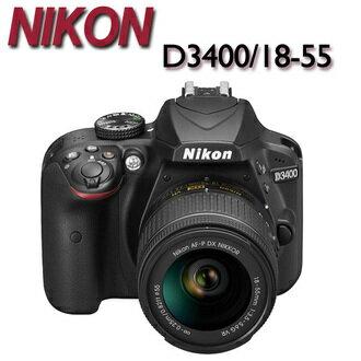 【★32G卡+保護鏡+吹球清潔組】Nikon D3400 18-55 KIT【平行輸入】ATM/黑貓貨到付款加碼送專用鋰電池