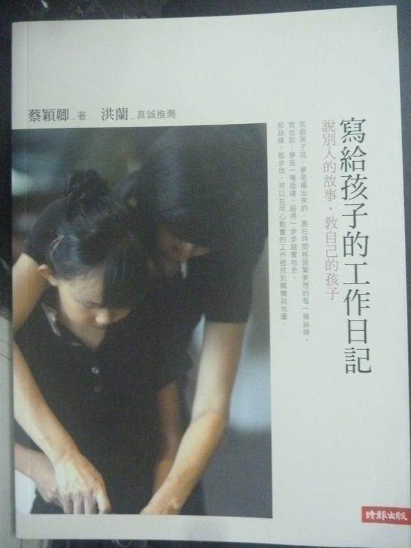 ~書寶 書T6/親子_WEF~寫給孩子的工作日記:說別人的故事,教自己_蔡穎卿 ~  好康