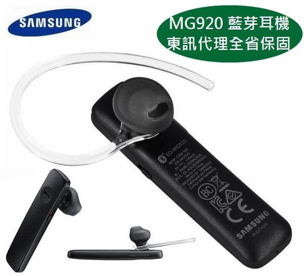 【免運費】三星原廠 MG920 MG-920B 藍牙耳機、耳掛式、多點連線【東訊代理盒裝公司貨】
