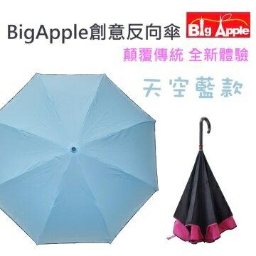 台灣【 BigApple】創新可站式直立手開上收反向傘-7色 4